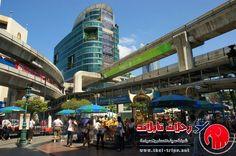 شركة سيف للسفر و السياحة - تعرف على ميدان سيام فى بانكوك Siam Square