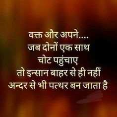 This is very true line. So simple nobody urs remember Good Night Hindi Quotes, Hindi Quotes On Life, Good Thoughts Quotes, Good Morning Quotes, Life Quotes, Heart Quotes, Urdu Quotes, Deep Thoughts, Qoutes