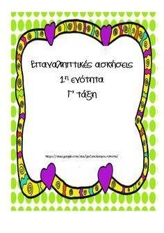 School Themes, Dyslexia, Grammar, Fails, Kindergarten, Language, Writing, Education, School Stuff