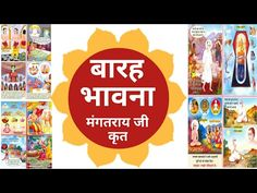 Barah Bhawna - Kaha Gaye Chakri || बारह भावना - कहाँ गए चक्री जिन || मंग...