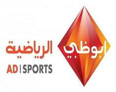 تردد قناة ابو ظبي الرياضية المفتوحة الجديد 2018 ABU DHABI SPORTS جميع الأقمار الصناعية بالبلدي | BeLBaLaDy   تردد قناة ابو ظبي الرياضية المفتوحة الجديد 2018 ABU DHABI SPORTS جميع الأقمار الصناعية...  http://ift.tt/2sXxqXM