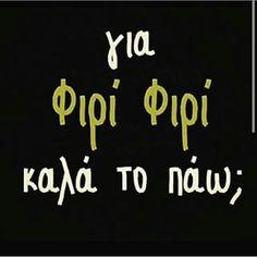 Φιρί φιρί Funny Greek Quotes, Funny Picture Quotes, Sarcastic Quotes, Photo Quotes, Funny Quotes, Funny Pics, Greek Memes, Funny Memes, Hilarious