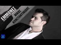 Emmones - Nikos Konstantinidis | New Song 2013 (+playlist)