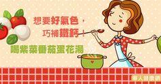 想要好氣色,巧補鐵鈣!喝紫菜番茄蛋花湯 | 養生指南 | 養生保健 | 華人健康網