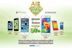 ย้ายค่ายหรือเปิดเบอร์ใหม่กับ AIS ลดสูงสุด 50% iPhone 5s เหลือเพียง 18,900 บาท   #aisiPhone18900  #เอไอเอสiPhone5s