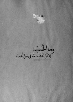 """""""…إلا أن تخاف الله في مَن تُحب"""""""