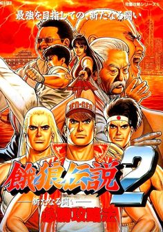 Things you'll find here, mostly Pro-Wrestling, MMA, Combat Sports, and other stuff Art Of Fighting, Fighting Games, Mortal Kombat, Snk Games, Snk King Of Fighters, Hero World, Arte Dc Comics, Classic Video Games, Retro Videos