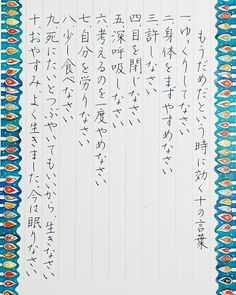 Wise Quotes, Words Quotes, Inspirational Quotes, Love Words, Beautiful Words, Japanese Handwriting, Japanese Quotes, Note Memo, Lesson Quotes