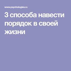 3 способа навести порядок в своей жизни