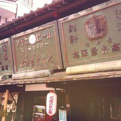 Home Town: Street, Japanese, Retro, Vintage, 街, 風景