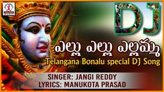 Listen to Goddess Yellamma Devotional Songs .Yellu yellu yellu Yellamma Dj Song on Lalitha Audios And Videos. Balkampet Yellamma temple is one of the old and among the most revered temples of Hyderabad is the Yellamma Temple located at Balkampet. The temple is thronged by heavy crowd on Sundays and Tuesdays and is quite famous for the annual Bonalu Jathara festivity that takes place in Hyderabad