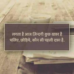 #shayari #feelthewords #hindiquotes #ankahishayari #love #sadshayari #loveshyaari #romanticshayari Hindi Quotes On Life, Hurt Quotes, Life Quotes, Music Quotes, Shayri Life, Friendship Shayari, Legend Quotes, Thoughts In Hindi, Jokes Images