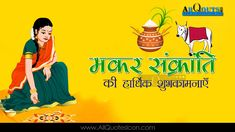 Makar Sankranti Wallpaper, Happy Makar Sankranti Images, Happy Sankranti, School Frame, 1080p Wallpaper, Hd Images, Nice Tops, Wish, Download Video