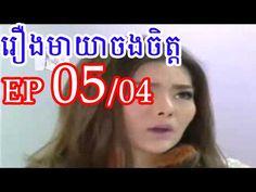 រឿងមាយាចងចិត្ត,Mea Yea Chong Chit,Part 05,EP 04,meayea changchet,Mea Jea...