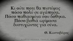 Tolu, Soul Quotes, Life Quotes, I Still Miss You, Me Too Lyrics, Live Laugh Love, Greek Quotes, Love Words, Poetry Quotes