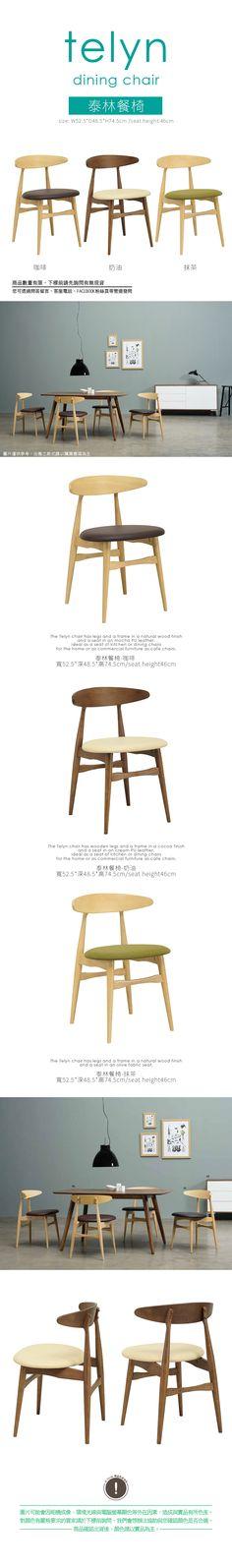 泰林實木餐椅 網路售價: $2500 / 日租: $500