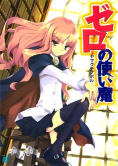 The Familiar of Zero / Zero no Tsukaima Film Manga, Manga Anime, I Love Anime, Me Me Me Anime, The Familiar Of Zero, Zero No Tsukaima, Shakugan No Shana, Manga List, Yamaguchi