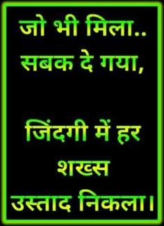 Hindi Qoutes, Marathi Quotes, Punjabi Quotes, Innocence Quotes, Best Quotes, Love Quotes, Touching Words, Motivational Quotes, Inspirational Quotes