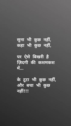 #griefquotes #short #grief #quotes Shyari Quotes, Snap Quotes, Hindi Quotes On Life, Real Life Quotes, Hurt Quotes, Lesson Quotes, Motivational Quotes, Friendship Quotes, Relationship Quotes