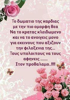 Greek Quotes, Picture Quotes, Thoughts, Sayings, Aquarius, Spiritual, Ideas, Goldfish Bowl, Aquarium