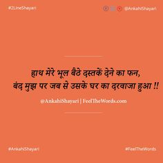 हाथ मेरे भूल बैठे दस्तकें देने का फन  #HindiShayari #AnkahiShayari #FeelTheWords #2LineShayari #Shayari