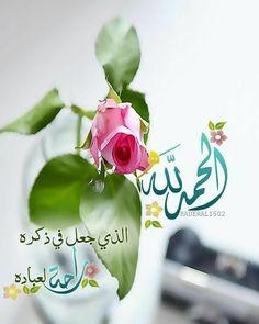 No photo description available. Islamic Qoutes, Arabic Quotes, Islamic Art Calligraphy, Islamic Architecture, Islamic Pictures, Romantic Love Quotes, Islam Quran, Alhamdulillah, Allah