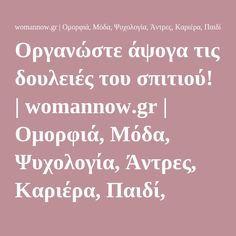 Οργανώστε άψογα τις δουλειές του σπιτιού! | womannow.gr | Oμορφιά, Μόδα, Ψυχολογία, Άντρες, Καριέρα, Παιδί, Συνταγές, Διατροφή και όλα όσα Ενδιαφέρουν μια Γυναίκα με Στυλ! Housekeeping, Clean House, Cleaning Hacks, Organization, Organising, Organize, Beauty, Getting Organized, Organisation