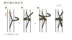 紐結び Decorative string 掛け軸結び