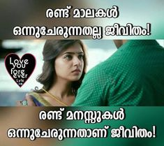 23 Best Malayalam Love Quotes Images Love Only Best Love Quotes