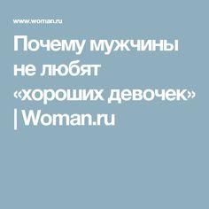 Почему мужчины не любят «хороших девочек» | Woman.ru