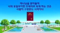 하나님의 발표 《유일무이한 하나님 자신 3   하나님의 권병 2》제7집