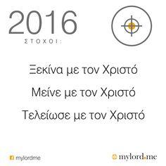 2016 ΣΤΟΧΟΙ Ξεκίνα με τον Χριστό Μείνε με τον Χριστό Τελείωσε με τον Χριστό