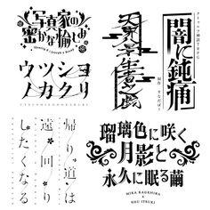 ロゴデザイン(同人、ブログ、動画、その他各種媒体) | スキマ - スキルのオーダーメイドマーケット - SKIMA Typo Logo, Typography, Lettering, Japanese Logo, Fonts, Logo Design, Writings, Illustration, Type