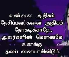 Nice Fine Quotes, Happy Quotes, Positive Quotes, Photo Quotes, Picture Quotes, Feeling Sad Quotes, Love Failure Quotes, Tamil Love Quotes, Romantic Poems