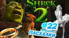 ШРЕК 2: ПАСХАЛКИ и ОТСЫЛКИ! | Пятничные пасхалки с Муви Маус #22 | Movie...