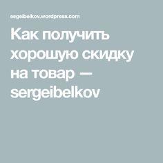 Как получить хорошую скидку на товар — sergeibelkov