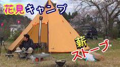 薪ストーブで花見キャンプ