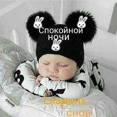 Good Night, Winter Hats, Nighty Night, Good Night Wishes