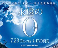 永遠の0(ゼロ) 7.23Blue-ray & DVD発売のバナーデザイン