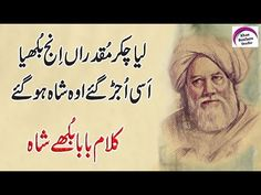 2 Line Punjabi Sufi Poetry Urdu Funny Poetry, Poetry Quotes In Urdu, Urdu Poetry Romantic, Love Poetry Urdu, My Poetry, Baba Bulleh Shah Poetry, Sufi Poetry, Thursday Morning Quotes, Punjabi Poems