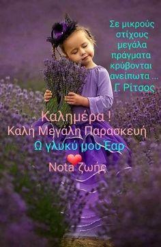 Good Morning, Wish, Easter, Happy, Books, Greek, Buen Dia, Libros, Bonjour