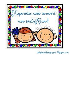 Όλα για το νηπιαγωγείο!: Κουπόνια Επιβράβευσης! Grade 1, School Projects, Kindergarten, Weaving, Teacher, Organization, Education, Prints, Blog