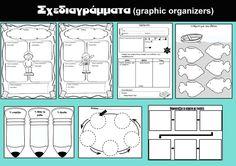 Σχεδιαγράμματα (Graphic Organizers) by PrwtoKoudouni Too Cool For School, Graphic Organizers, Solar Energy, Diagram, Classroom, Organization, Teaching, Writing, Education