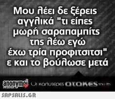 Greek Memes, Funny Greek, Tell Me Something Funny, Funny Facts, Funny Jokes, Speak Quotes, Teaching Humor, English Jokes, How To Be Likeable