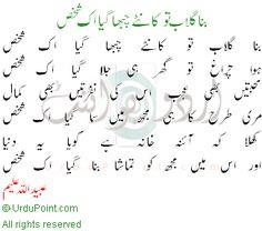 UrduPoint.com . Urdu Poetry. bina gulab k kante chuba giya ik shakas -
