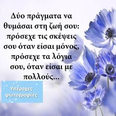 Positive Quotes, Motivational Quotes, Greek Quotes, Reality Quotes, Picture Quotes, Positivity, Life, Inspiration, Quotes