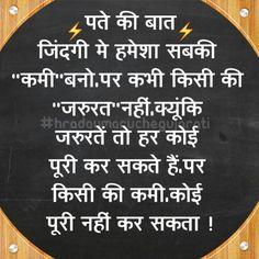 982 Best Hindi Quotes Images In 2019 Hindi Qoutes Hindi Quotes