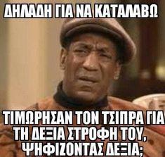 Greek Memes, Entertainment, Lol, Fun, Entertaining
