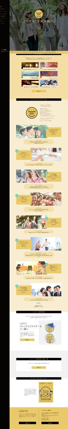 プレミアムフライデー(Premium Friday) どうする?月末金曜日。 https://premium-friday.go.jp/