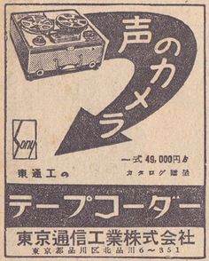 Vintage Ads, Vintage Photos, Oldies But Goodies, Old Ads, Do You Remember, Vintage Japanese, Historical Photos, Photo Art, Advertising